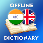 Gujarati-English Dictionary 2.4.0