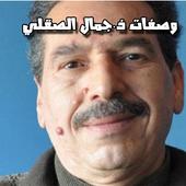 جميع وصفات الدكتور جمال الصقلي 4.1