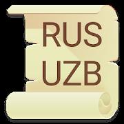 Русско Узбекский словарь 1.9.5