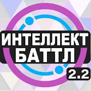 Интеллект-баттл 2.1.3