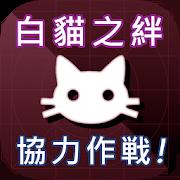 白貓之絆 (繁中版專用) 1.0.1