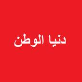 أخبار فلسطين دنيا الوطن 1.2