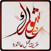 Amaal-e-Ashora 1.2
