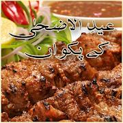 Eid-ul-Azha ke Pakwan 1