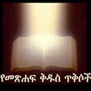 Top 49 Apps Similar to Amharic Bible Commentary