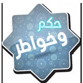amr.shohaieb.hikamWakhawater