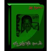 en Nazhuvum Kaalam 16.08.12