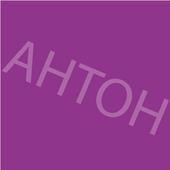 Антон 2.0