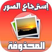 ap.recovermydeleted.photos icon