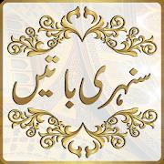 apd.islamic.SunehriBaten 1.2