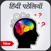 New Paheli in Hindi 1.0