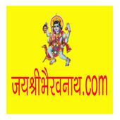 jai shri bhairav nath 1.0