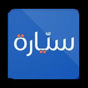 سيارة - حراج سيارات السعودية 1.9.49