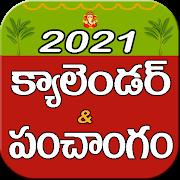 Telugu Calendar & Panchangam 2020 3.3