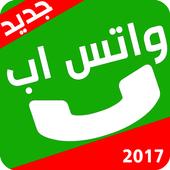 واتس اخراصدار 2018 1.2