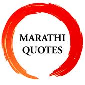 Marathi Quotes 2018 1.3