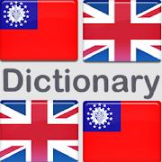 Pro Myanmar English Dictionary 3.0.0