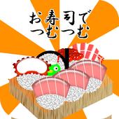 お寿司でつむつむ 1.1