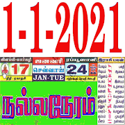 Tamil Calendar 2019 1 94 APK Download - Android Lifestyle Apps