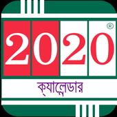 বাংলা ক্যালেন্ডার 2018 1.1