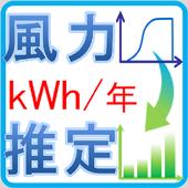 風車発電量推定アプリ 1.2