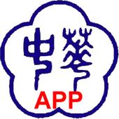 中華高中 APP程式設計 成果展示