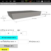 ConcreteCal 1.0