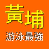 黃埔體育會 Whampao Sports Club