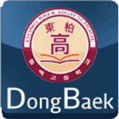동백고등학교 2.0 4.0