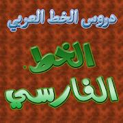 دروس الخط العربي  الخط الفارسى 1.5.2.5