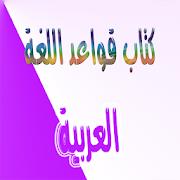 قواعد اللغة العربية 1.1.4.1.2