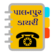 Palanpur Diary 10.10.12