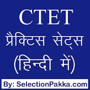 CTET Hindi Practice Sets 2 22 APK Download - Android Education Apps