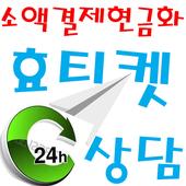 LG U+ 소액결제 LG소액결제 현금화 LG U+ 소액결제 한도 소액결제 방법 호티켓 1.0