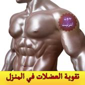 تقوية العضلات في المنزل 1.1.2