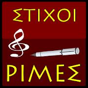 Στίχοι & Ρίμες 1.0