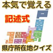 本気で覚える 記述式 県庁所在地クイズ 1.0.1