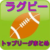 2016 ラブビー トップリーグまとめ 1.0.2