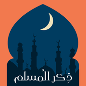 Zekr El Muslim | ذكر المسلم 1.0