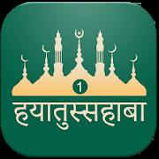 Hayatus Sahaba Hindi Vol1 HYTV1-1.3