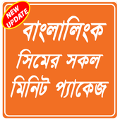 Minite offer banglalink-বাংলালিংক মিনিট প্যাক 1.2