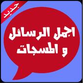 arab.apps.besttext 1.0
