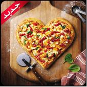 طريقة عمل البيتزا 1.0