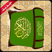 arab.apps.kasasquran 1.0