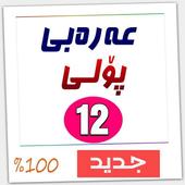 Arabi Poli 12 - عەرەبی پۆلی ١٢ 1.2