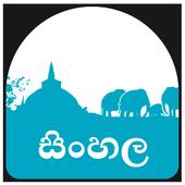 Sinhala (සිංහල) by Arangaya 1.2