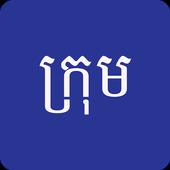 ក្រុម Khmer English Dictionary 1.2