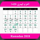 Islamic Calendar /Prayer Times /Ramadan /Qibla Zs 4.9