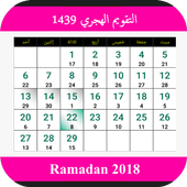 Islamic Calendar /Prayer Times /Ramadan /Qibla Zs 5 3 APK