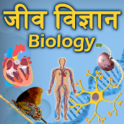 Biology(जीव विज्ञान) in Hindi 1.4